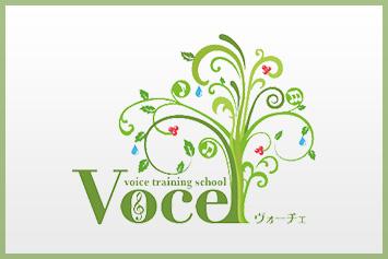 ボイストレーニングスクール Voce(ヴォーチェ)