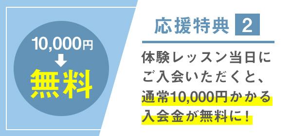 応援特典2 体験レッスン当日にご入会で入会金が無料に!